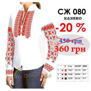 Акція! Сорочка жіноча СЖ-080