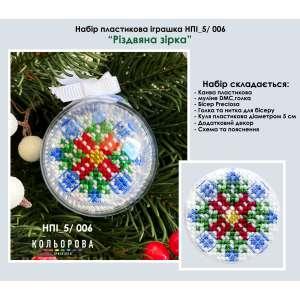 """Набір пластикова іграшка НПІ_5/006 """"Різдвяна зірка"""""""