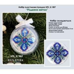 """Набір пластикова іграшка НПІ_5/007 """"Різдвяна квітка"""""""
