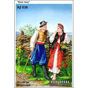 """Картина для вишивки формату А2 038 """"Біля тину"""""""