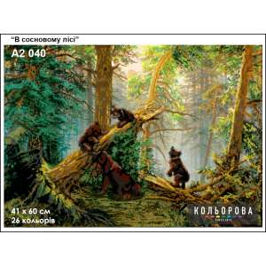 """Картина для вишивки формату А2 040 """"В сосновому лісі"""""""