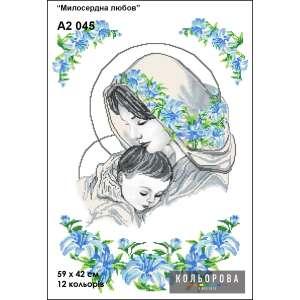 "Картина для вишивки формату А2 045 ""Милосердна любов"""
