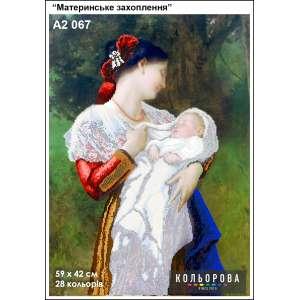 """Картина для вишивки формату А2 067 """"Материнське захоплення"""""""