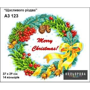 """Картина для вишивки формату A3 123 """"Щасливого різдва"""""""