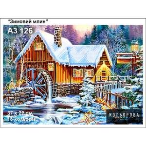 """Картина для вишивки формату A3 126 """"Зимовий млин"""""""