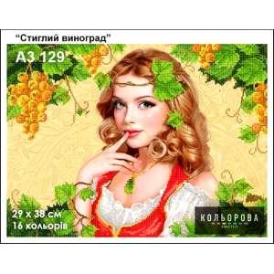 """Картина для вишивки формату A3 129 """"Стиглий виноград"""""""