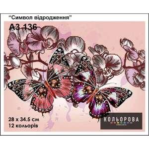 """Картина для вишивки формату A3 136 """"Символ відродження"""""""