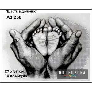 """Картина для вишивки формату А3 256 """"Щастя в долонях"""""""