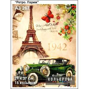 """Картина для вишивки формату А3 267 """"Ретро. Париж"""""""