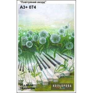 """Картина для вишивки формату A3+ 074 """"Повітряний акорд"""""""
