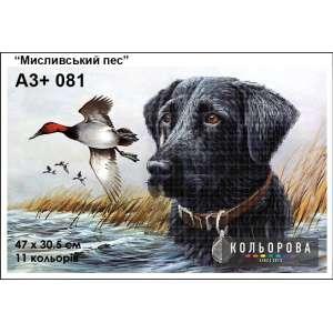 """Картина для вишивки формату A3+ 081 """"Мисливський пес"""""""