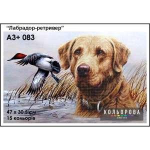 """Картина для вишивки формату A3+ 083 """"Лабрадор-ретривер"""""""