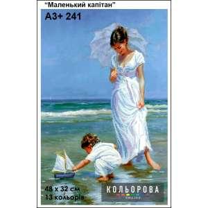 """Картина для вишивки формату А3+ 241 """"Маленький капітан"""""""