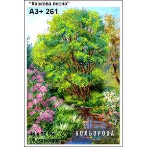 "Картина для вишивки формату А3+ 261 ""Казкова весна"""