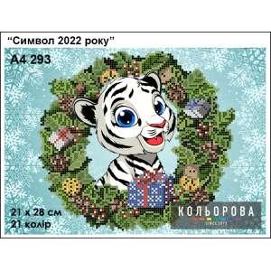 "Картина для вишивки формату А4 293 ""Символ 2022 року"""