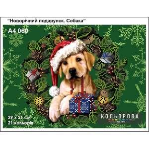 """Картина для вишивки формату А4 060 """"Новорічний подарунок. Собака"""""""