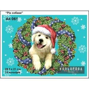"""Картина для вишивки формату А4 061 """"Рік собаки"""""""