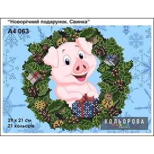 """Картина для вишивки формату А4 063 """"Новорічний подарунок. Свинка"""""""