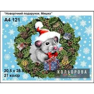 """Картина для вишивки формату А4 121 """"Новорічний подарунок. Мишка"""""""