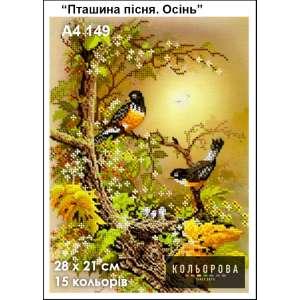"""Картина для вишивки формату A4 149 """"Пташина пісня. Осінь"""""""