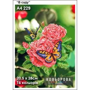 "Картина для вишивки формату А4 229 ""В саду"""