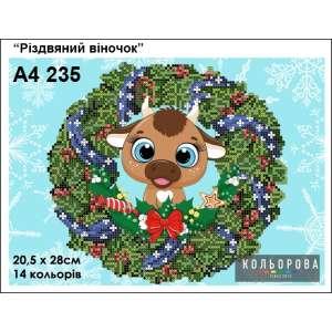"""Картина для вишивки формату А4 235 """"Різдвяний віночок"""""""