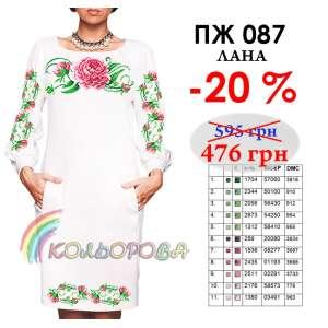 Акція! Плаття жіноче з рукавами ПЖ-087