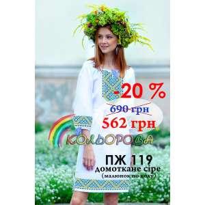 Акція! Плаття жіноче з рукавами ПЖ-119