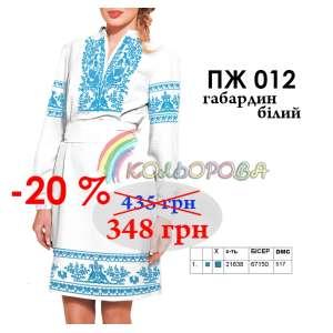 Акція! Плаття жіноче з рукавами ПЖ-012