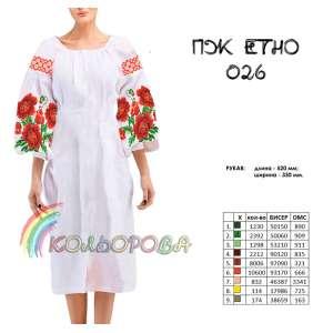 Плаття жіноче ПЖ-ЕТНО-026