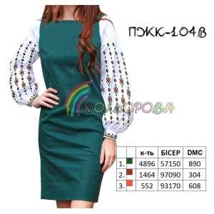 Плаття жіноче комбіноване ПЖК-104В