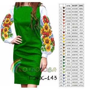 Плаття жіноче комбіноване ПЖК-143