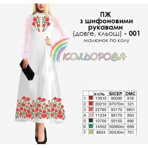 Плаття жіноче з шифоновими рукавами довге КЛЬОШ ПЖ шифон (довге,кльош)-001