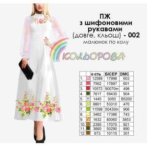 Плаття жіноче з шифоновими рукавами довге КЛЬОШ ПЖ шифон (довге,кльош)-002