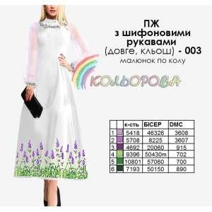 Плаття жіноче з шифоновими рукавами довге КЛЬОШ ПЖ шифон (довге,кльош)-003