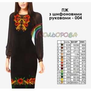 Плаття жіноче з шифоновими рукавами ПЖ шифон-004