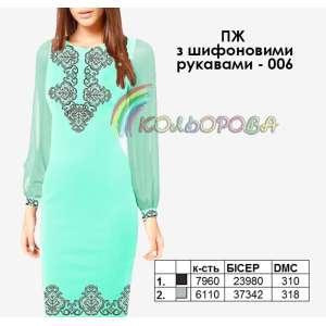 Плаття жіноче з шифоновими рукавами ПЖ шифон-006