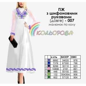 Плаття жіноче з шифоновими рукавами довге ПЖ шифон (довге)-007