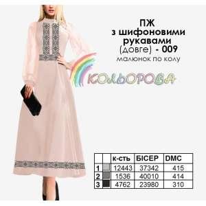Плаття жіноче з шифоновими рукавами довге ПЖ шифон (довге)-009
