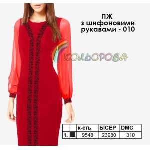 Плаття жіноче з шифоновими рукавами ПЖ шифон-010