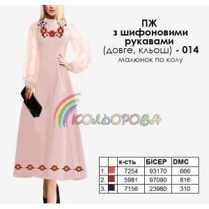 Плаття жіноче з шифоновими рукавами довге КЛЬОШ ПЖ шифон (довге,кльош)-014