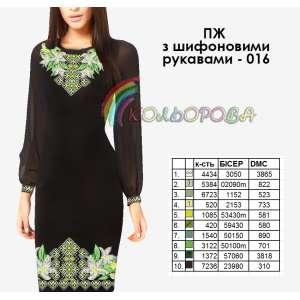 Плаття жіноче з шифоновими рукавами ПЖ шифон-016
