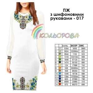 Плаття жіноче з шифоновими рукавами ПЖ шифон-017