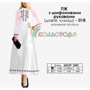 Плаття жіноче з шифоновими рукавами довге КЛЬОШ ПЖ шифон (довге,кльош)-018
