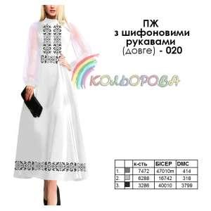 Плаття жіноче з шифоновими рукавами довге ПЖ шифон (довге)-020