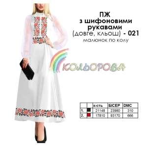 Плаття жіноче з шифоновими рукавами довге КЛЬОШ ПЖ шифон (довге,кльош)-021