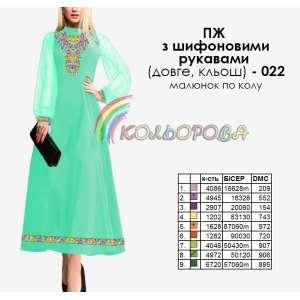 Плаття жіноче з шифоновими рукавами довге КЛЬОШ ПЖ шифон (довге,кльош)-022