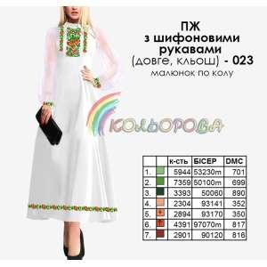 Плаття жіноче з шифоновими рукавами довге КЛЬОШ ПЖ шифон (довге,кльош)-023