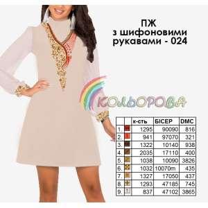 Плаття жіноче з шифоновими рукавами ПЖ шифон-024