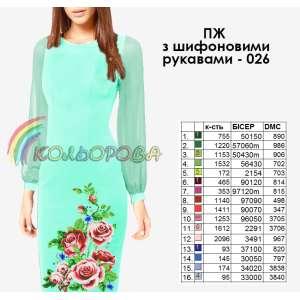 Плаття жіноче з шифоновими рукавами ПЖ шифон-026